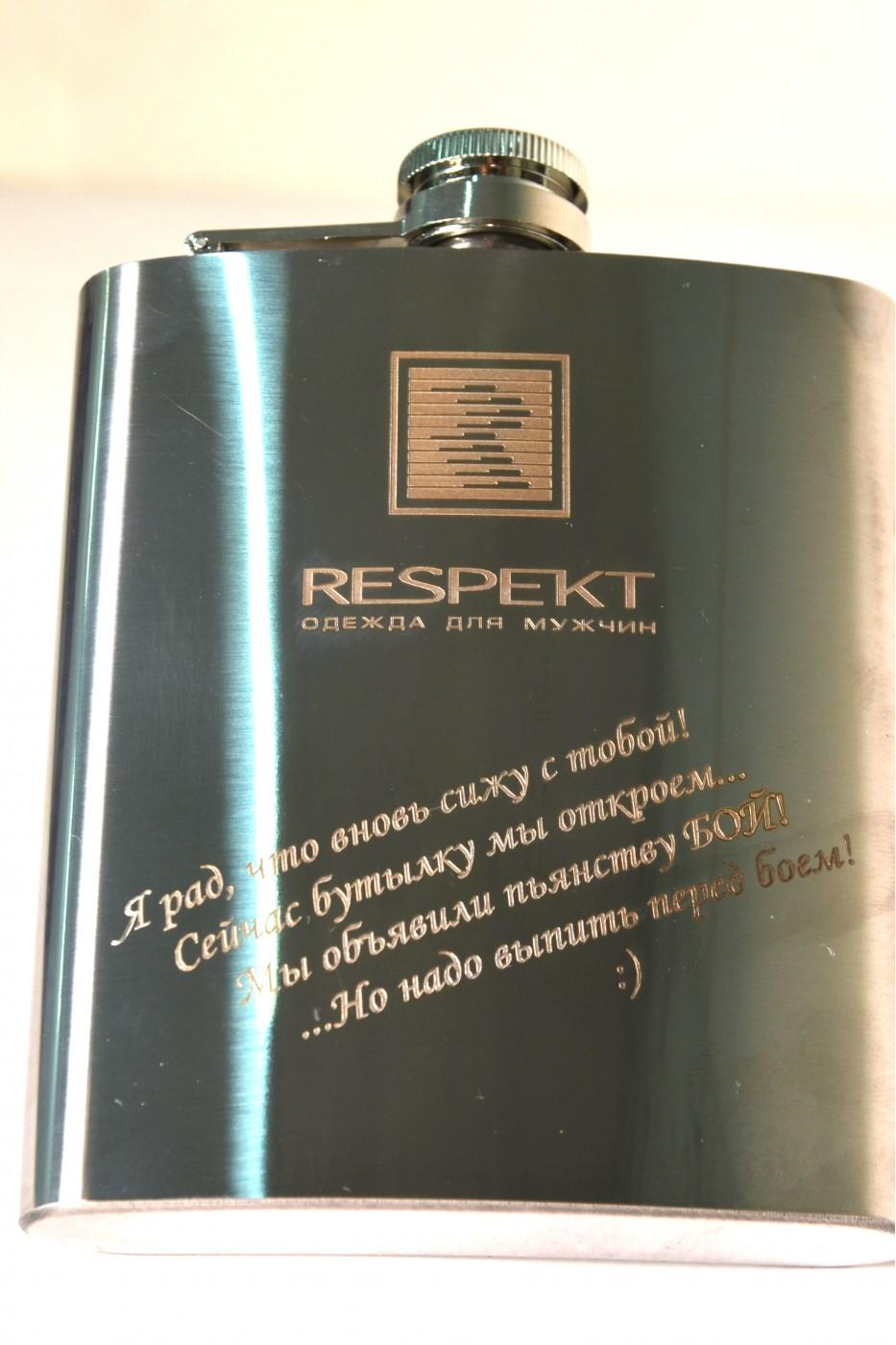 """Алюминиевая фляжка с цитатой """"Выпить перед боем"""""""