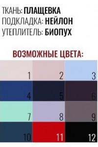 Куртка женская ФИРА ЦВ.7