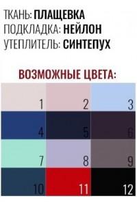 Куртка женская МАРГО ЦВ.2
