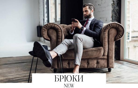 Мужские деловые брюки