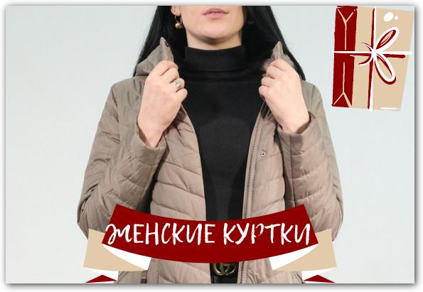 Женские куртки и ветровки