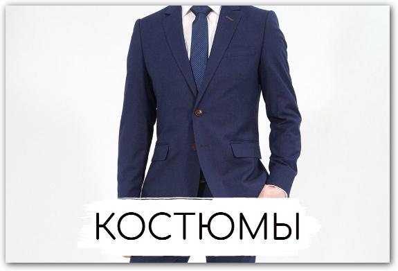 Мужские классические костюмы