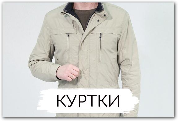Мужские куртки и ветровки