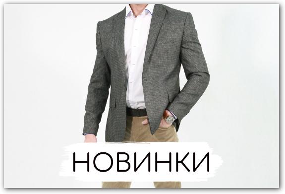 Новинки деловой одежды