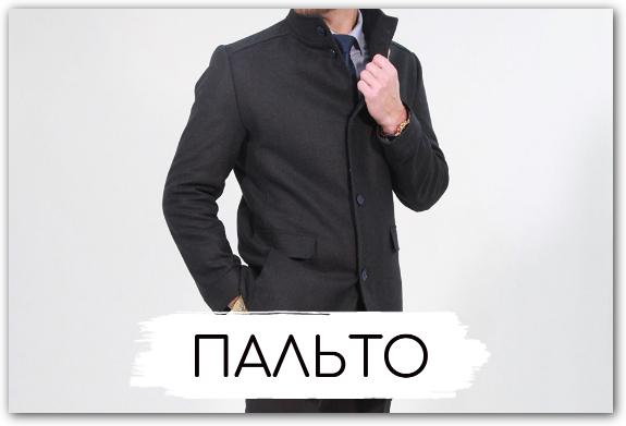 Мужские модные пальто