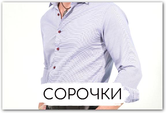 Мужские классические рубашки
