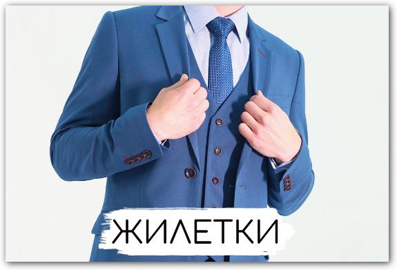 Классические мужские жилеты